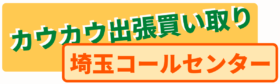 カウカウ出張買い取り埼玉コールセンター